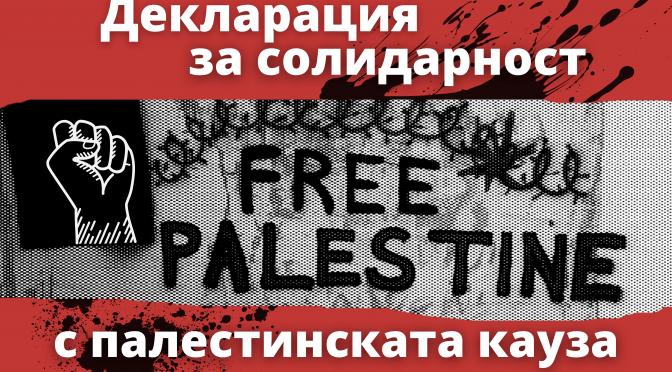 Изявление на LeftEast в знак на солидарност с палестинската борба